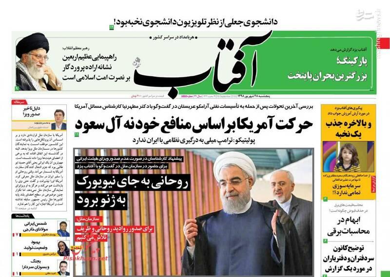 آفتاب: حرکت آمریکا بر اساس منافع خود نه آل سعود