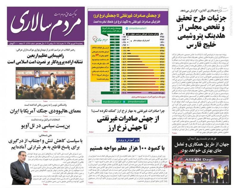 مردم سالاری: معمای هالیوودی جنگ آمریکا با ایران
