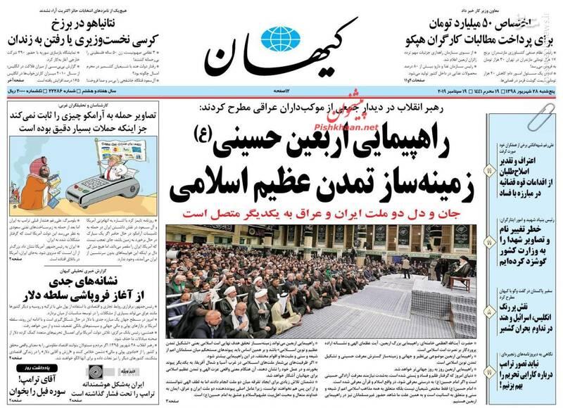 کیهان: راهپیمایی اربعین حسینی (ع) زمینه ساز تمدن عظیم اسلامی
