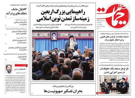 حمایت: راهپیمایی اربعین حسینی (ع) زمینه ساز تمدن نوین اسلامی