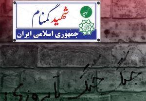 شهیدی که میدانست پیکرش بازنمیگردد+عکس
