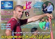 عکس/ تیتر روزنامههای ورزشی شنبه ۳۰ شهریور