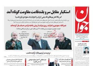 صفحه نخست روزنامه ها