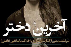 کتاب آخرین دختر - داعش - کراپشده