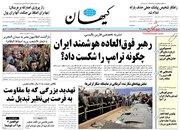 عکس/ صفحه نخست روزنامههای یکشنبه ۳۱ شهریور