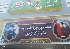 عکس/ بنری برای عماد صفییاری در روز دربی