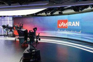 نگاهی به عملکرد شبکه ضدایرانی ایراناینترنشنال