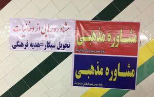 عکس/ کار فرهنگی سازمان لیگ در ورزشگاه آزادی