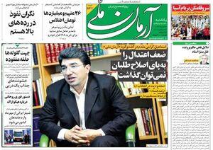 ابتکار: اصلاح طلبان، خطرات بسیاری را از سر ایران دور کردند!/ لیلاز: دلار جهانگیری، بی سابقه ترین فساد ایران را شکل داد