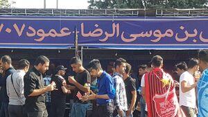 عکس/ برپایی موکب حسینی در ورزشگاه آزادی