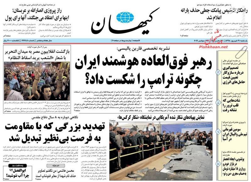 کیهان: رهبر فوق العاده هوشمند ایران چگونه ترامپ را شکست داد؟