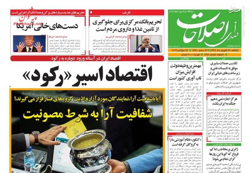 صدای اصلاحات: اقتصاد اسیر «رکود»