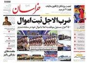 عکس/ صفحه نخست روزنامههای دوشنبه اول مهر