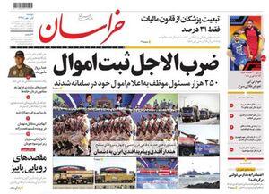 صفحه نخست روزنامههای دوشنبه اول مهر