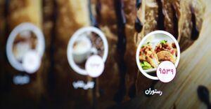 ردپای انحصار در سفارش آنلاین غذا