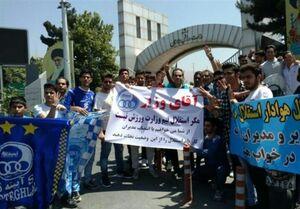 هواداران استقلال وزارت ورزش