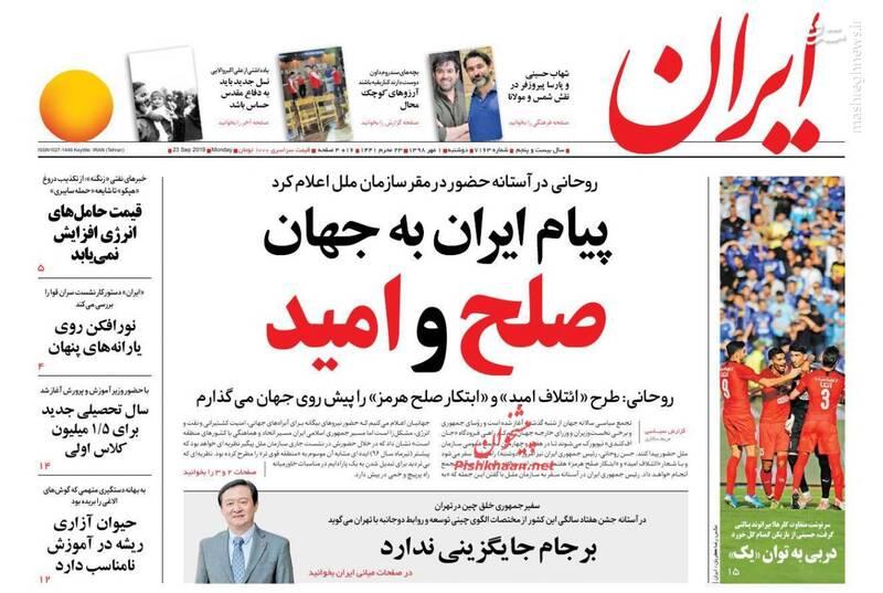 ایران: پیام ایران به جهان صلح و امید