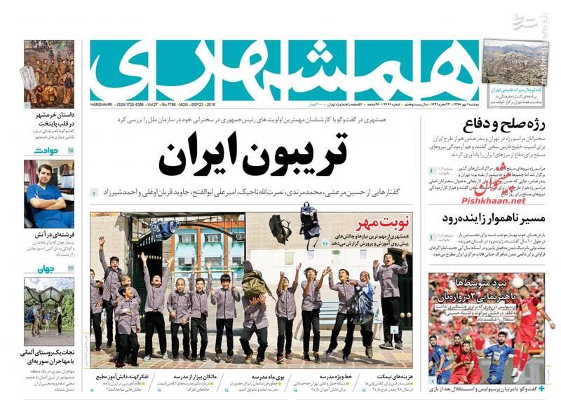 همشهری: تریبون ایران