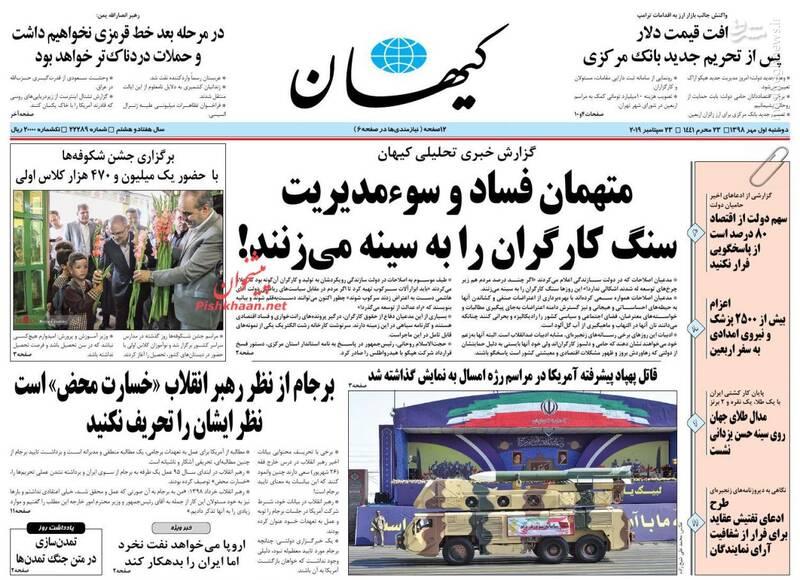 کیهان: متهمان فساد و سوء مدیریت سنگ کارگران را به سینه میزنند!