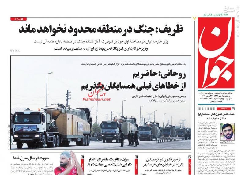 جوان: ظریف: جنگ در منطقه محدود نخواهد ماند