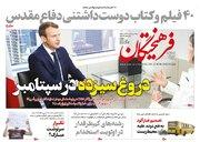 عکس/ صفحه نخست روزنامههای سهشنبه ۲ مهر