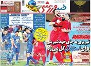 عکس/ تیتر روزنامههای ورزشی سهشنبه ۲ مهر
