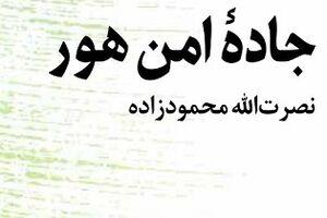 کتاب جاده امن هور - نشر شهید کاظمی - کراپشده