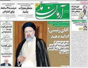 پس از سرنگونی پهپاد، روحانی سایه جنگ را از ایران دور کرد!/ روزنامه اصلاحطلب: خودکفایی در گندم، خودزنی است!