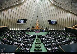 تشکیل یک وزارتخانه جدید در دستورکار نمایندگان