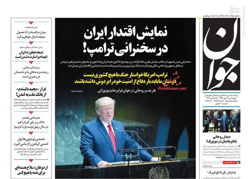 جوان: نمایش اقتدار ایران در سخنرانی ترامپ!