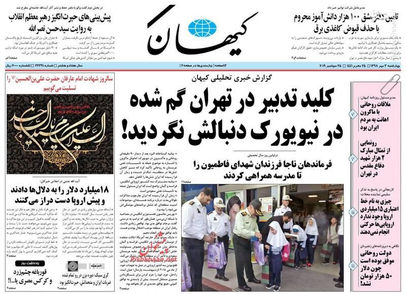 کیهان: کلید تدبیر در تهران گم شده در نیویورک دنبالش نگردید!