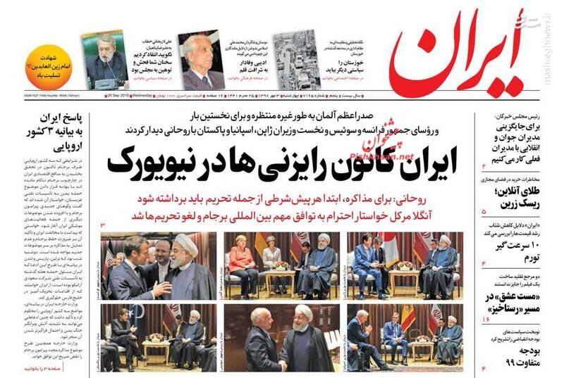 ایران: ایران کانون رایزنیها در نیویورک