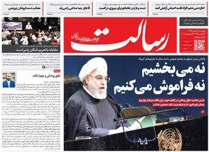 صفحه نخست روزنامههای پنجشنبه ۴مهر