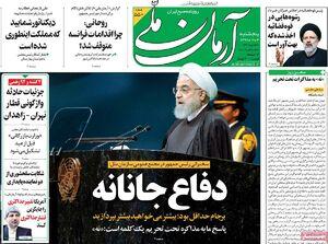 روزنامه اصلاحطلب: باید با نرمش، برجام منطقهای را شروع کنیم!/ با رفع حصر، فضای کشور تلطیف میشود!