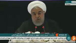 فیلم/ روحانی: اروپا ناتوانی یا بیارادگیاش را ثابت کرده است