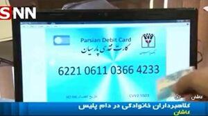 فیلم/ دستگیری کلاهبرداران خانوادگی با ۳۰۰ کارت بانکی جعلی