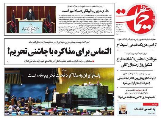 حمایت: التماس برای مذاکره با چاشنی تحریم!