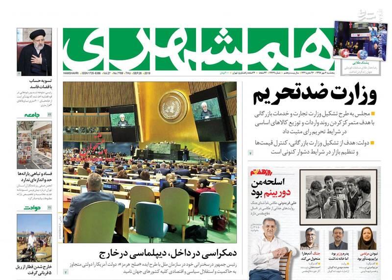 همشهری: وزارت ضدتحریم
