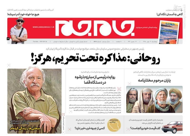 جام جم: روحانی: مذاکره تحت تحریم، هرگز!
