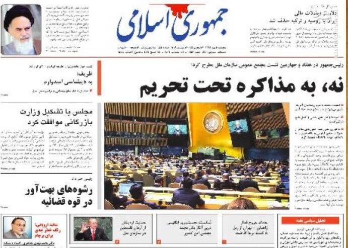 جمهوری اسلامی: نه، به مذاکره تحت تحریم