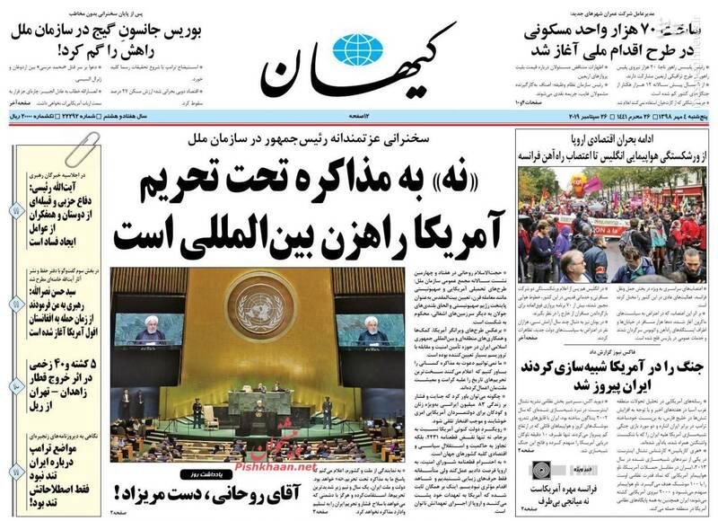کیهان: «نه» به مذاکره تحت تحریم آمریکا راهزن بین المللی است