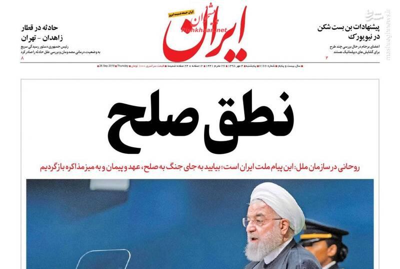 ایران: نطق صلح