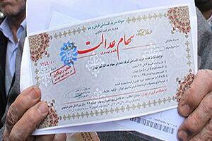 ۵۰ میلیون ایرانی سهام عدالت دارند/ ثبت نام جدید نداریم