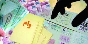 ماجرای خرید و فروش وامهای بانکی چیست؟!