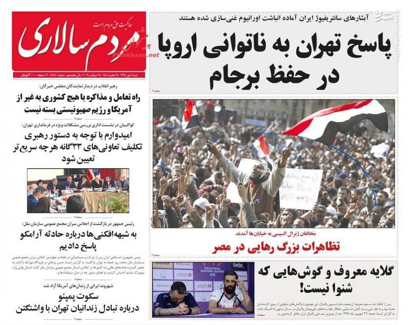 مردم سالاری: پاسخ تهران به ناتوانی اروپا در حفظ برجام