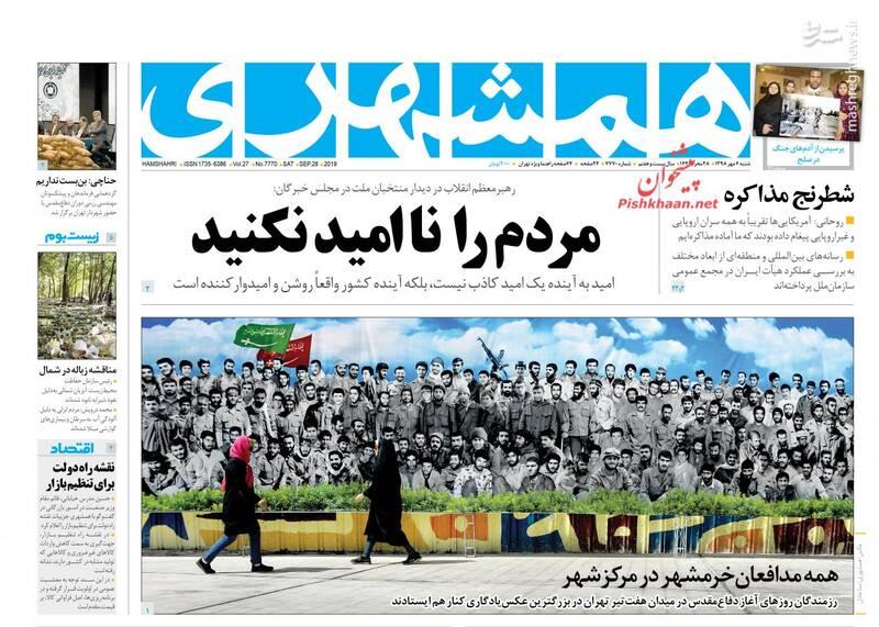 همشهری: مردم را ناامید نکنید