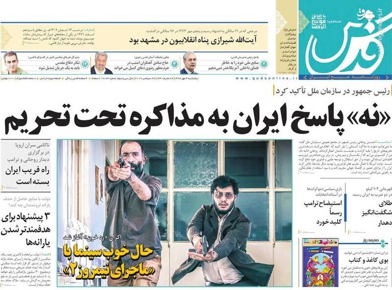 قدس: «نه» پاسخ  ایران به مذاکره تحت تحریم