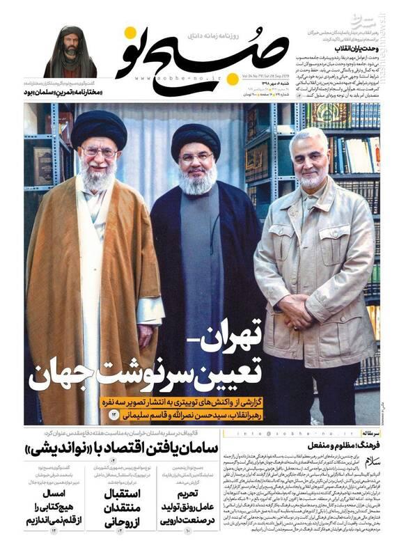 صبح نو: تهران_تعیین سرنوشت جهان