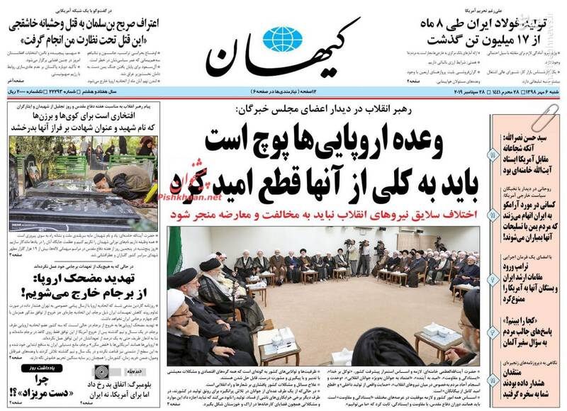 کیهان: وعده اروپاییها پوچ است باید به کلی از آنها قطع امید کرد