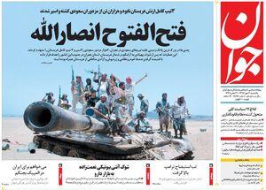 صفحه نخست روزنامههای یکشنبه ۷مهر